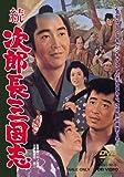 続次郎長三国志[DVD]
