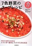 7色野菜のスープレシピ: 免疫力と抗酸化力を高める レインボー食材とフィトケミカルの力