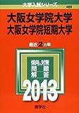 大阪女学院大学・大阪女学院短期大学 (2013年版 大学入試シリーズ)