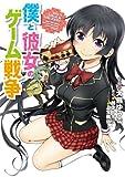 僕と彼女のゲーム戦争 (電撃コミックスNEXT)