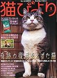 猫びより 2012年 01月号 [雑誌]