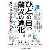 ひとの目、驚異の進化: 4つの凄い視覚能力があるわけ
