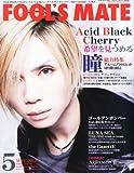 FOOL'S MATE (フールズメイト) 2012年 05月号 [雑誌]