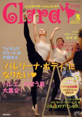 Clara (クララ) 2009年 03月号 [雑誌]