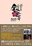 NHK木曜時代劇「銀二貫」ガイドブック (TOKYO NEWS MOOK 419号)