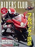 RIDERS CLUB (ライダース クラブ) 2012年 05月号 [雑誌]