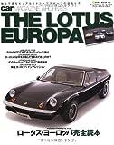 car MAGAZINE ARCHIVES THE LOTU―ロータス・ヨーロッパ完全読本 (NEKO MOOK 1402)