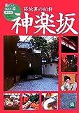 神楽坂 保存版―路地裏の80軒 (街ぐらしBOOKS 4)