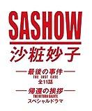 沙粧妙子 最後の事件+帰還の挨拶(SPドラマ)DVDコンプリートBOX 全5巻