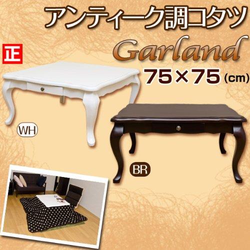 猫脚こたつテーブル こたつ テーブル 乙女にはたまらない姫系デザインこたつ!正方形 75×75 ブラウン