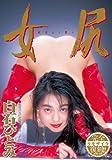 復刻 女尻 白石ひとみ [DVD]