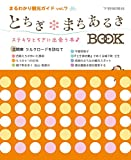 とちぎまちあるきBOOK まるわかり観光ガイドvol.7