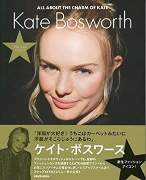 ケイト・ボスワース―ALL ABOUT THE CHARM OF KA (NEWS mook)