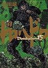 ドロヘドロ 第15巻 2010年11月30日発売