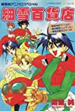 細雪百貨店 (ノーラコミックスPockeシリーズ)