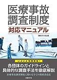 医療事故調査制度対応マニュアル