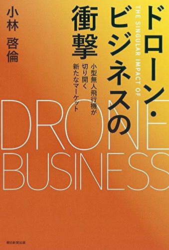 ドローン・ビジネスの衝撃小型無人飛行機が切り開く新たなマーケット