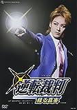 『逆転裁判』 [DVD]