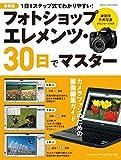 学研カメラムック 最新版 フォトショップ エレメンツ・30日でマスター
