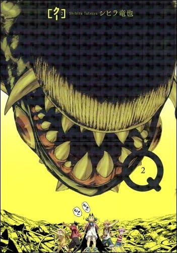 Q[クー] 2 (ヤングジャンプコミックス)