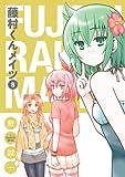 藤村くんメイツ8巻 (デジタル版ガンガンコミックスONLINE)
