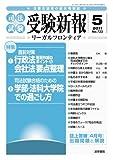 受験新報 2011年 05月号 [雑誌]