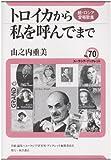 トロイカから私を呼んでまで―続・ロシア愛唱歌集 (ユーラシア・ブックレット)