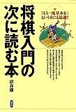 将棋入門の次に読む本