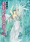 ああっ女神さまっ 第45巻 2012年11月22日発売