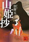 山姫抄 (講談社文庫)