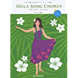 女声合唱のためのハワイアン曲集 フラソングコーラス まつい えいこ (2011/8/11)