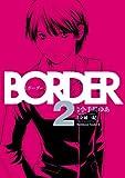 BORDER(2) (角川コミックス・エース)