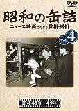 昭和の缶詰4 [昭和45~49年] [DVD]