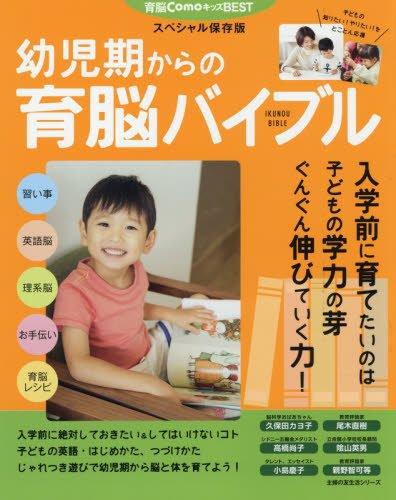 幼児期からの育脳バイブル (主婦の友生活シリーズ)