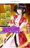 破妖の剣 6 鬱金の暁闇 7 (コバルト文庫)