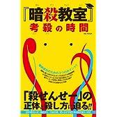 『暗殺教室』考殺の時間 (ハッピーライフシリーズ)
