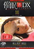催眠【赤】DX XXI~スーパーコンプリート編~ [DVD]
