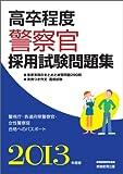 [高卒程度]警察官採用試験問題集[2013年度版]