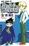 ムヒョとロージーの魔法律相談事務所 1 (ジャンプ・コミックス)(全18巻)