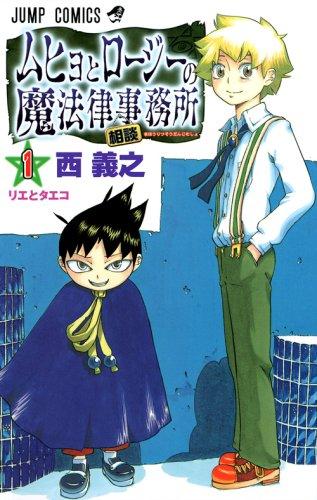ムヒョとロージーの魔法律相談事務所 1 (ジャンプ・コミックス)