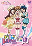 きらりん☆レボリューション 3rdツアー STAGE13 [DVD]