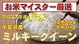 千葉県産 白米 ミルキークイーン 30kg (精米後 27kg) (検査一等米) 平成27年産