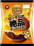 カルビー サッポロポテトバーベQあじ ロッテリア絶品チーズバーガー味 1箱(12袋)