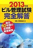 2013年版 ビル管理試験完全解答 (LICENCE BOOKS)