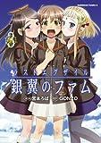 ラストエグザイル-銀翼のファム-(3) (角川コミックス・エース)