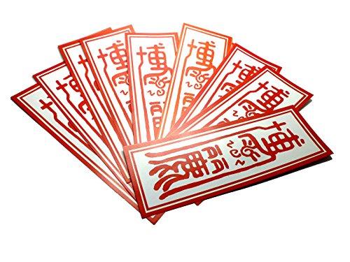 博麗 霊夢 お札セット 東方 コスプレ 小道具 (赤文字10枚セット, フリー)