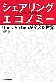 シェアリング・エコノミー??Uber、Airbnbが変えた世界