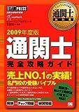 通関士教科書 通関士完全攻略ガイド 2009年度版