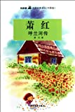 img - for Tales of Hulan River (Chinese Edition) book / textbook / text book