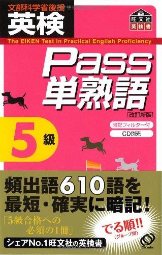 英検Pass単熟語5級 (旺文社英検書)